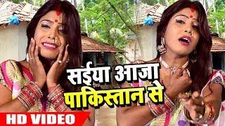 HD Video - बहुत दर्द भरा गीत -Ashok Pandey Premi सइयां आजा पाकिस्तान से - New Bhojpuri Sad Song 2019