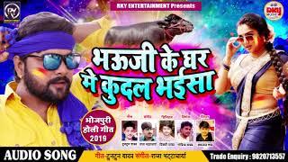 Samar Singh (2019) का अब तक का सबसे Superhit Holi Song - भउजी के घर में कुदल भइसा - New Holi Song