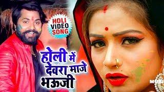 आ गया 2019 का #Samar Singh का सबसे हिट DJ New #भोजपुरी होली Song - Holi Me Devara Maje Bhauji