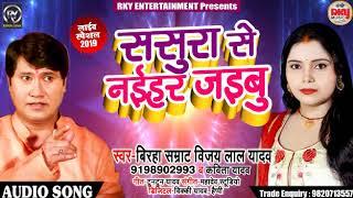 #Vijay Lal Yadav और #Kavita Yadav का #भोजपुरी Live Song - Sasura Se Naihar Jaibu - Bhojpuri Songs