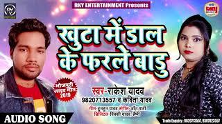 Rakesh Yadav & Kavita Yadav का #LIVE MUSIC SONG - खुटा में डाल के फरले बाडु | Bhojpuri Songs 2019
