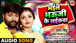 #Samar Singh का 2019 का सबसे हिट #चईता - भईल भऊजी के लईकवा - Bhojpuri Chaita Songs New