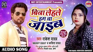 बिना लेहले हम ना जाईब - Bina Lehale Hum Na Jaaib - Rakesh Yadav , Kavita Yadav - Bhojpuri Dhobi Geet