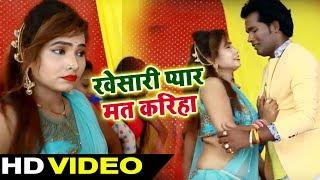 #HD video भोजपुरी सोंग#खेसारी प्यार मत करिहा # राकेश यादव व कविता यादव ,