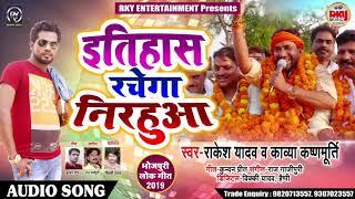 निरहुआ जी Song - इतिहास रचेगा निरहुआ - Rakesh Yadav - BJP Party Songs 2019 आजमगढ़ में बजेगा ये गाना