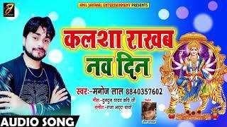 Manoj Lal का 2018 का सबसे हिट देवी गीत - कलशा राखब नव दिन - Kalsa Rakhab Nav Din - Devi Geet 2018