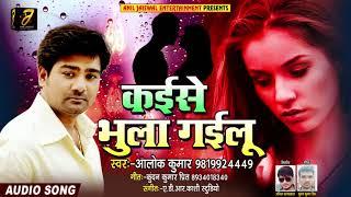 Alok Kumar का 2018 का सबसे दर्द भरा गाना - कईसे भुला गईलू - Kaise Bhula Gailu - Bhojpuri Sad Songs
