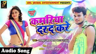 Lavkush Jaiswal का New भोजपुरी Song - कमरिया दरद करे - Kamriya Darad Kare - Bhojpuri Songs 2018