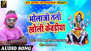 New Bol Bam Song - भोलाजी तनी खोली केवड़िया - Nitesh Yaduvanshi - Bhojpuri Bol Bam Songs 2018