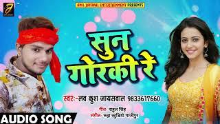 New #Bhojpuri Song - सुन गोरकी रे - #Lavkush_Jaiswal - Sun Gorki Re - Bhojpuri Songs 2018
