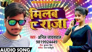 Anil Jaiswal का New Bhojpuri Desi Dhamaka | मिलब ए राजा | Superhit Bhojpuri Songs