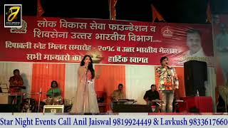 Mohan Rathore और Radha Maurya -New Live Show - कवने दिशा मे लेके चला रे बटोहीया...नदि