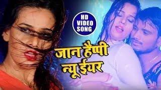 #Anil Jaiswal New Year का सबसे रोमानटीक #भोजपुरी Video Song - Jaan Happy New Year - Songs 2019 New