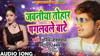 #New Bhojpuri Super Hit Song 2019 - #जवनिया तोहार पगलवले बाटे - #Anil Jaiswal - Bhojpuri Songs 2019