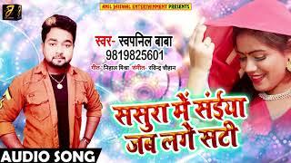 आ गया - #Swapnil Baba का - #New Bhojpuri Super Hit Song 2019 - #ससुरा में सईया जब लगे सटी