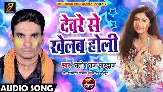 #Santosh Raj Bhardwaj का - #New Bhojpuri Holi Song 2019 - #देवरे से खेलब होली