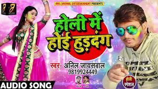 आ गया #Anil Jaiswal का - #New Bhojpuri Holi Song 2019 - #होली में होई हुड़दंग