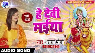 #Radha Maurya का पारम्परिक देवीगीत पचरा - हे देवी मइयां - New Bhojpuri Live Bhakti Song 2019