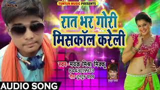 रात भर गोरी मिसकाल करेली - Mayank Mishra - का सबसे सुपर हिट गाना New Bhojpuri Song 2018