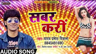 New Bhojpuri SOng - सबर करी - Sabar Kari - Yadav Parmod Deewana - Bhojpuri New Songs 2018