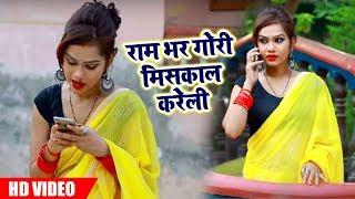 HD VIDEO # रात भर गोरी मिसकाल करेली - Mayank Mishra - का सबसे सुपरहिट गाना New Bhojpuri Song 2018