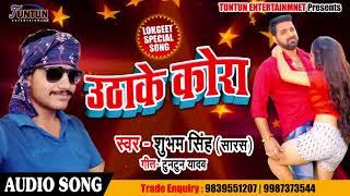 "New Special Bhojpuri Song 2018 - उठाके कोरे - Uthake Kora - Shubham Singh "" Saras """