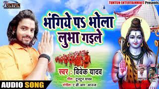 New Bolbam Song# भंगिया पर भोला जी लुभा गईले- Vivek Yadav  का Superhit कावर भजन Hit Bolbam Song 2018