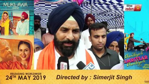 Video- Congress करवा सकती है मेरे ऊपर Attack  Bikram Majithia