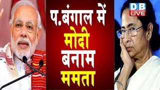 प.बंगाल में PM Modi बनाम mamata banerjee | pm modi in purulia | PM Modi latest news