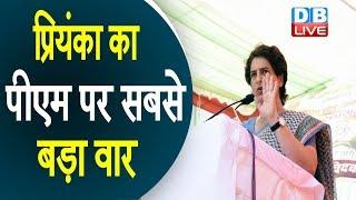 Priyanka Gandhi का PM Modi पर सबसे बड़ा वार | PM Modi किसी की नहीं सुनते- Priyanka Gandhi