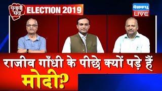 चुनावी पंच | Modi का Rajeev Gandhi कनेक्शन, INS Viraat का सच और 3rd front की चर्चा | election 2019