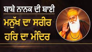 Special: 550वें साल का हर दिन Guru Nanak Dev ji के साथ | EP: 76