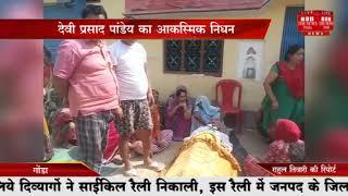 गोंडा //- साहित्यकार देवी प्रसाद पांडेय अडिग का आकस्मिक निधन हो गया।