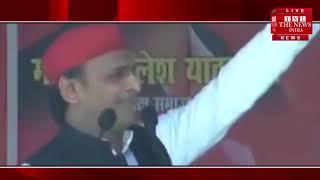 अखिलेश यादव ने कुंडा रैली मे रघुराज प्रताप सिंह उर्फ राजा भैया पर जमकर निशाना साधा / THE NEWS INDIA
