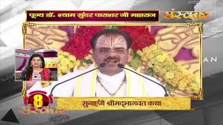 Bhakti Top 10 || 9 May 2019 || Dharm And Adhyatma News ||