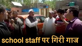Pattan में head master को School बंद करना पड़ा भारी, CEO ने सारे Staff को किया Suspend