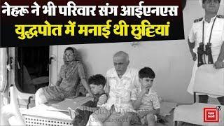 Rajiv Gandhi Used INS Viraat As Personal Taxi PM Modi | Nehru Used INS Delhi