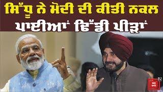 Sidhu ने Prime Minister Modi की उतारी ज़बरदस्त नकल