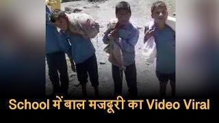 Reasi के सरकारी स्कूल में बच्चों से करवाई जा रही बाल मजदूरी, Video Viral