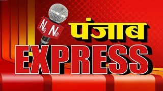 PUNJAB EXPRESS 5 P.M BULLETIN...FOR MORE UPDATE STAY WITH NAVTEJ TV