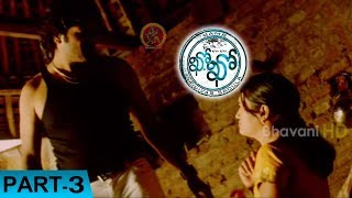 Kho Kho Part 3 - Latest Telugu Full Movies - Rajesh, Bhanu Chander