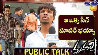 Maharshi Public Talk Part 2 | Maharshi Telugu Movie Public Response  | Mahesh Babu | Top Telugu TV