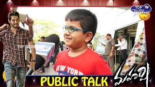 Kids talk on Maharshi Movie | Maharshi Telugu Movie Public Talk | Review And Rating | Top Telugu TV
