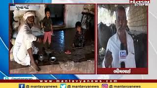 જુનાગઢ: ગામના લોકો પ્રાથમિક સુવિધાથી વંચિત - Mantavya News