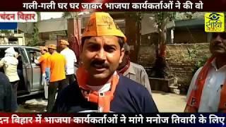 भाजपा प्रत्याशी मनोज तिवारी के लिए गली गली में कई जा रही वोट अपील