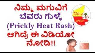 How to Control Bad Body Smell in Kannada | Excess Sweat Smell | Bad