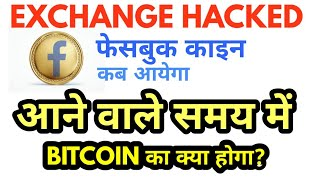 CRYPTO NEWS #274 || 7000 BTC की हुई चोरी, FACEBOOK COIN, 3 arrested, $615,000 seized,CRYPTO INVESTOR