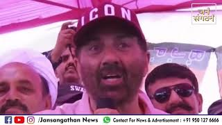 Sunny Deol Dialogues During the election campaign | JanSangathan Tv