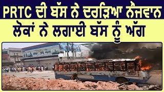 Breaking : Ludhiana में PRTC की Bus ने कुचला युवक, लोगों ने लगाई Bus को आग