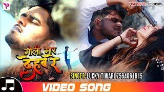 Lucky Tiwari का New Bhojpuri Video-गोली मार देहब रे-Latest Bhojpuri Hit Song
